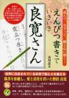 <<趣味・雑学>> えんぴつ書きでいきいき良寛さん / 市川忠夫