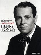 <<趣味・雑学>> ヘンリー・フォンダ