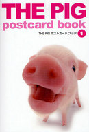 <<趣味・雑学>> THE PIG postcard b 1 / Artlist