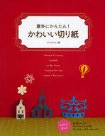 <<趣味・雑学>> 意外にかんたん! かわいい切り紙 / イワミカイ