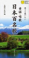 <<趣味・雑学>> 童謡・唱歌 日本百名歌 / 主婦の友社