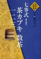 <<趣味・雑学>> 七事式[表千家流] 茶カブキ数茶一二三 / 堀内宗心