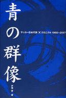 <<趣味・雑学>> 青の群像-サッカー日本代表クロニクル / 戸塚啓