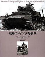 <<趣味・雑学>> 戦場のドイツ4号戦車 / M.ツェルナー