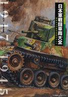 <<趣味・雑学>> 日本軍戦闘車両大全 装軌および装甲車両の / ファインモールド