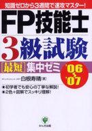 <<ビジネス>> FP技能士3級試験最短集中ゼミ'0 / 白根寿晴