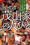 <<趣味・雑学>> 京都の狂言師 茂山家の人びと / 橘蓮二
