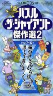<<趣味・雑学>> パズル・ザ・ジャイアント傑作選 2