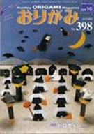 <<趣味・雑学>> おりがみ 398