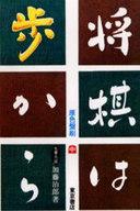 <<趣味・雑学>> 将棋は歩から 中巻 / 加藤治郎