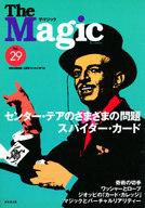 <<趣味・雑学>> ザ・マジック Vol.29