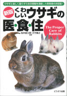 <<趣味・雑学>> くわしいウサギの医・食・住 新版 / 桜井富士朗