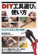 <<趣味・雑学>> DIY工具選びと使い方 / 青山元男