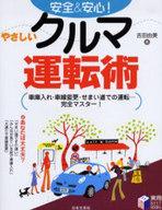 <<趣味・雑学>> 安全&安心!やさしいクルマ運転術 / 吉田由美