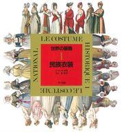 <<趣味・雑学>> ランクB)世界の服飾 1 民族衣装 / A.C.A.ラシネ