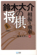 <<趣味・雑学>> 鈴木大介の将棋 相振り飛車編 / 鈴木大介