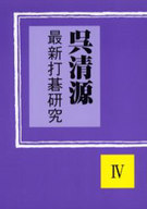 <<趣味・雑学>> 呉清源 最新打碁研究 4 / 呉清源