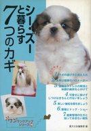 <<趣味・雑学>> シー・ズーと暮らす7つのカギ / 愛犬の友編集部
