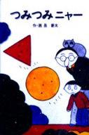 <<児童書・絵本>> つみつみニャー / 長新太