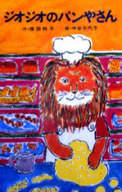 <<児童書・絵本>> ジオジオのパンやさん / 岸田衿子