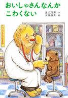 <<児童書・絵本>> おいしゃさんなんかこわくない / 渡辺茂男