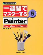 <<産業>> 一週間でマスターする Painter5 for Macintosh / 奥沢ひとみ