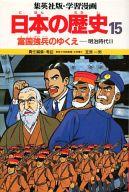 <<歴史・地理>> 学習漫画 日本の歴史15 富国強兵のゆくえ / 笠原一男