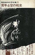 <<エッセイ・随筆>> 昭和戦争文学全集10 青年士官の戦史 / 昭和戦争文学全集編集委員会