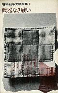 <<エッセイ・随筆>> 昭和戦争文学全集9 武器なき戦い / 昭和戦争文学全集編集委員会