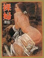 <<趣味・雑学>> 裸婦 素描 / 小林格史