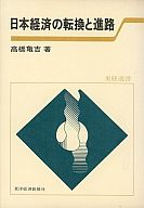 <<政治・経済・社会>> 日本経済の転換と進路 / 高橋亀吉