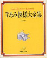 <<趣味・雑学>> 手あみ模様大全集 全8巻セット / 諏訪妙子