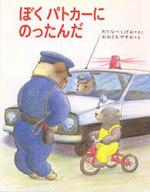<<児童書・絵本>> ぼくパトカーにのったんだ / わたなべしげお