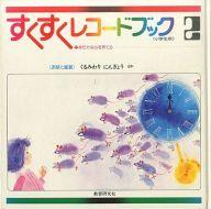 <<趣味・雑学>> すくすくレコードブック 2 / 山下俊郎