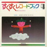 <<趣味・雑学>> すくすくレコードブック 4 / 山下俊郎
