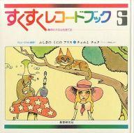 <<趣味・雑学>> すくすくレコードブック 5 / 山下俊郎