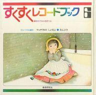 <<趣味・雑学>> すくすくレコードブック 6 / 山下俊郎