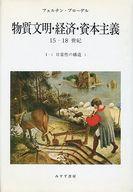 <<政治・経済・社会>> 日常性の構造1 物質文明・経済・資本主義 15-18世紀 / フェルナン・ブローデル