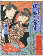 <<歴史・地理>> 江戸艶本を探せ 江戸艶本へようこそ・続 / 林美一
