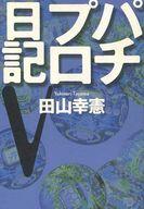<<産業>> パチプロ日記 V / 田山幸憲