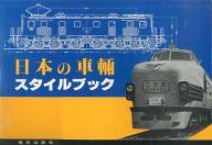 <<歴史・地理>> 日本車輛スタイルブック / 山崎喜陽