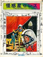 <<科学・自然>> ランクB)怪惑星セレス 少年少女21世紀のSF 2 / 宮崎惇