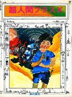 <<科学・自然>> ランクB)超人間プラスX 少年少女21世紀のSF 4 / 小隅黎