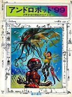 <<科学・自然>> ランクB)アンドロボット'99 少年少女21世紀のSF 6 / 今日泊亜蘭