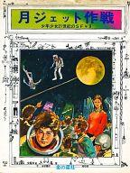 <<科学・自然>> ランクB)月ジェット作戦 少年少女21世紀のSF 8 / 小隅黎