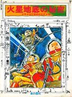 <<科学・自然>> ランクB)火星地底の秘密 少年少女21世紀のSF 10 / 瀬川昌男