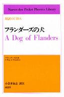 <<語学>> フランダーズの犬 対訳Ouida
