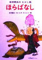 <<児童書・絵本>> ほらばなし / 寺村輝夫