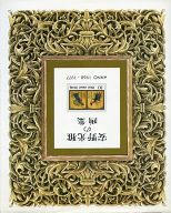 <<芸術・アート>> 安野光雅の画集 ANNO1968~1977 / 安野光雅