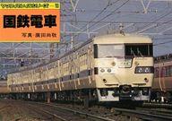 <<乗り物・交通>> 国鉄電車 / 廣田尚敬